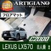 レクサス LX570 URJ201W フロアマット 4枚組 (H27年9月〜)  C2000