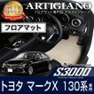 トヨタ マークX GRX130系 フロアマット H21年10月〜 S3000