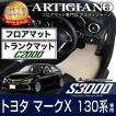 トヨタ マークX GRX130系 フロアマット+トランクマット(ラゲッジマット) H21年10月〜 S3000+C2000