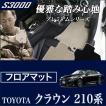 トヨタ クラウン フロアマット 210系 ハイブリッド HV ガソリン車共通 (H25年1月〜) TOYOTA