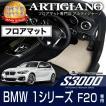 BMW 1シリーズ F20 フロアマット ※右ハンドルのみ  '11年9月〜