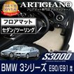 BMW 3シリーズ E90 /E91 セダン・ツーリング 右ハンドル フロアマット 2005年5月〜  S3000