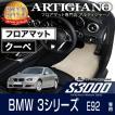 BMW 3シリーズ E92 クーペ 右ハンドル フロアマット 2006年10月〜  S3000