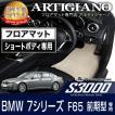 BMW 7シリーズ E65 セダン ショートボディ 前期型 フロアマット H13年10月〜 S3000シリーズ