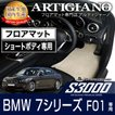 BMW 7シリーズ F01 セダン ショートボディ 右ハンドル フロアマット H21年3月〜 S3000シリーズ
