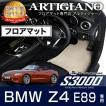 BMW Z4 E89  フロアマット ※右ハンドルのみ  '09年5月〜