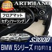 BMW 5シリーズ F10 F11 フロアマット  右ハンドル (2010年3月〜)