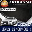レクサス LS トランクマット LS460 LS460L LEXUS