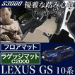 レクサス GS フロアマット トランクマット 10系 2WD 4WD LEXUS