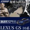 レクサス GS 10系 運転席用 フロアマット LEXUS