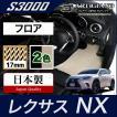 レクサス NX フロアマット NX200t NX300h LEXUS