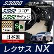 レクサス NX フロアマット トランクマット LEXUS