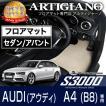 AUDI アウディ A4 A4アバント フロアマット (B8) 5枚組