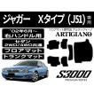ジャガー Xタイプ('02年6月〜) フロアトランクマットセット
