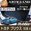トヨタ プリウス 50系 トランクマット(ラゲッジマット) H27年12月〜  ラバーシリーズ