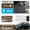 トヨタ エスクァイア ラバー製 ラゲッジマット トランクマットガソリン車 ハイブリッド HV車 (H26年10月〜)