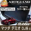 マツダ デミオ DJ系 ラゲッジマット H26年9月〜 C2000シリーズ