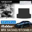 スバル WRX S4 STI トランクマット(ラゲッジ マット) H26年8月〜 SUBARU