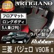 三菱 MITSUBISHI パジェロ V90系 ラバー製 フロアマット ロングボディ 5人乗(2列)