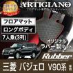 三菱 MITSUBISHI パジェロ V90系 ラバー製 フロアマット ロングボディ 7人乗(3列)