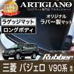 三菱 パジェロ V90系 ラバー製トランクマット ロングボディ専用 MITSUBISHI