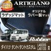 ダイハツ タント タントカスタム LA600S 610S ラバー製 ラゲッジ マット (H25年10月〜)
