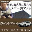 メルセデス ベンツ GLA X156 トランクマット(ラゲッジマット) 1枚 ('14年5月〜)  防水ラバー製