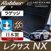 レクサス NX ラバー製 トランクマット(ラゲッジ マット) LEXUS