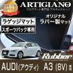 アウディ A3 アウトバック 8V ラゲッジマット H25年9月〜 ラバーシリーズ