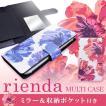 全機種対応 【rienda/リエンダ】「ラージフラワー(2color)」手帳型ケース ブランド マルチ 花柄