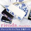 【rienda/リエンダ】 iPhone SE/5/5s 「クラシックフラワー(2016SS内プリント)-3color」 手帳ケース 花柄 ブランド