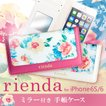 iPhone6 iPhone6s 【rienda/リエンダ】 「サマーフラワー(2016SSフレーム)-2color」 手帳ケース 花柄 ブランド ミラー
