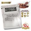 新宿中村屋 ビーフカリー 12袋 ポイント消化 送料無料 お試し バラ売り レトルトカレー ビーフカレー