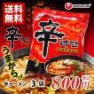 辛ラーメン 3袋 インスタントラーメン ポイント消化 送料無料 お試し バラ売り 袋麺 NONGSHIM