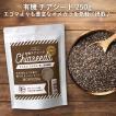 チアシード 250g 奇跡のスーパーフード ( 蒸気殺菌/残留農薬検査済)