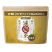 玄米茶 粉末150g 減糖茶 【糖が気になる方専用の健康...