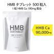 HMB hmb サプリ タブレット 90000mg HMBCa HMBカルシ...