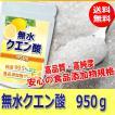 クエン酸(無水) 1kg 食品添加物グレード