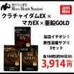 クラチャイダム EX  亜鉛 GOLD マカ EX 男性の滋養3セット