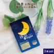 グリシン サプリメント 休息siNight 60粒×3袋(90日...