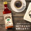 MCT オイル 450g mct oil 糖質制限 ダイエット