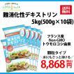 難消化性デキストリン (顆粒タイプ)500g 水溶性食物繊維