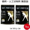 大豆プロテイン(ソイ) 1kg(500g×2) 大豆たんぱ...