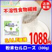 セルロース300g 不溶性食物繊維 粉末