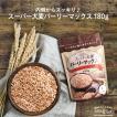 スーパー大麦 バーリーマックス 180g 大麦 barle...