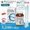 オプティエイドDE(約1ヶ月分) 涙液に着目したサプリメント 栄養機能食品