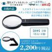LEDライトルーペ9643(小玉付) 両手が使える自立スタンド付き両用タイプ 光学機器