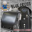 超クールなデザイン!ブルークロスランドセル(RB2957305) A4フラットファイル対応!代引手数料&送料無料!