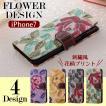 iPhone7 iPhoneSE第2世代 iPhone8 ケース 手帳型 花柄 レザー カード収納 おしゃれ 刺繍風 スタンド ストラップホール アイフォン スマホ レディース カバー