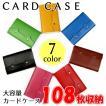 カードケース 大容量 レザー 108枚収納 ポイントカード idカード 整理 名刺入れ クレジットカード 定期入れ